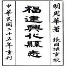 正统福建兴化县志 八卷 周华纂修 民国二十五年铅印本 PDF下载