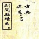 民国剑阁县续志 10卷 张政纂修 民国16年铅印本 PDF下载
