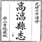 光绪高淳县志 二十八卷 杨福鼎修 陈嘉谋纂 光绪七年刻本 PDF下载