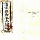 高淳县乡土志 吴寿宽纂辑 民国二年活字本 PDF下载