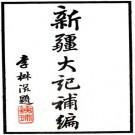 新疆大记补编 9卷 吴廷燮撰 民国25年铅印本 PDF下载