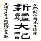 新疆大记 6卷 阚凤楼纂 光绪33年铅印本 PDF下载