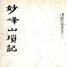 妙峰山琐记(民国)PDF下载