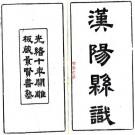 光绪汉阳县识 十卷 张行简纂修 光绪十年刻本 PDF下载