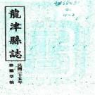 民国龙津县志 十三编 李文雄修 陈必明纂 民国三十五年铅印本 PDF下载