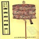 康熙平乐县志 嘉庆永安州志 PDF下载
