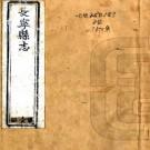 乾隆长宁县志 六卷 沈涛等修 沈大中纂 乾隆十四年刻本(江西省)PDF下载