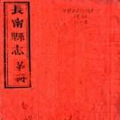光绪长宁县志 十六卷 王衍曾修 古有辉等纂 光绪三十三年刻本(江西省)PDF下载