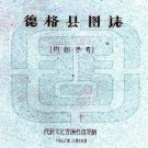 民国德格县图志 刘赞廷编 内部稿本 PDF下载