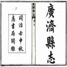 同治广济县志 十六卷 刘宗元 朱荣实修 刘燡纂 同治十一年刻本 PDF下载