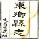 道光东乡县志 二十一卷 嘉庆十年刻道光三年增刻本(江西省)PDF下载