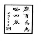 库页岛志略.pdf下载