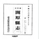 民国开原县志(1-4册).pdf下载