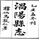民国涡阳县志.pdf下载