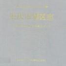 安庆市郊区志.pdf下载