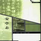 安亭志.pdf下载