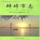 蚌埠市志.pdf下载