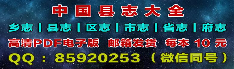 中国县志大全